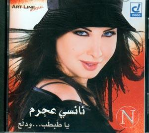 Ya Tabtab Wa Dallaa - Nancy Ajram